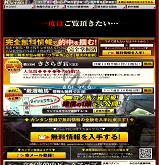 カッパギ競馬NET(KAPPAGI)の画像