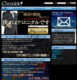 クロニクル(Chronicle)の画像