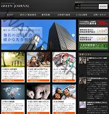 GREENJOURNAL(グリーンジャーナル)の画像