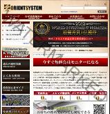 競馬投資オリエントシステム(ORIENTSYSTEM)の画像