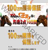 100万円獲得保証の画像