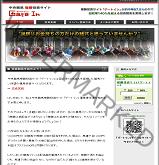 中央競馬複勝投資サイト「ゲートイン」の画像