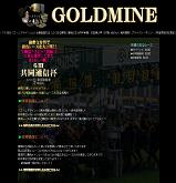 ゴールドマイン(GOLDMINE)の画像