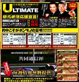 アルティメット(ULTIMATE)の画像