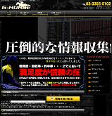 ジーホース(G-HORSE)の画像
