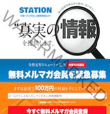 ステーション(STATION)の画像