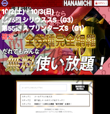 ハナミチ(HANAMICHI)の画像