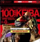 100円競馬の画像