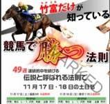 竹富だけが知っている競馬で勝つ法則の画像