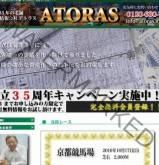 アトラス(ATORAS)の画像
