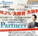 パートナーズ(Partners)の画像