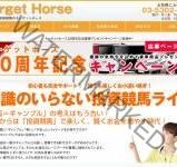 ターゲットホース(Target Horse)の画像