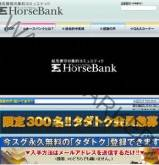 ホースBANK競馬NETの画像