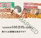 川島信夫の400円投資法の画像