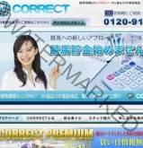 コレクト(CORRECT)の画像