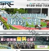 競馬情報SRCの画像