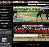 勝利競馬(ヴィクトリーホースジャパン)の画像