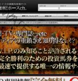 競馬情報サイト速報!ホースchの画像