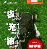 ガーデン(GARDEN)の画像