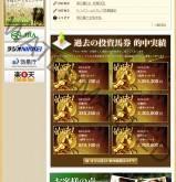 投資競馬のアサヒ(ASAHI)の画像