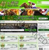 勝利の投資道!超・競馬~スーパーケイバ~の画像