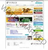 ウイナー(WINNER)の画像