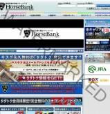 ホースバンクジャパン(HorseBankJapan)の画像
