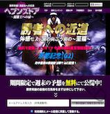 ヘブンズドア〜優駿王への扉〜の画像