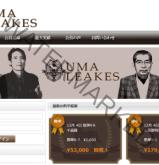 UMA-LEAKS(ウマリークス)の画像