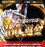 ほんとにあった「週給100万円」を競馬で稼ぐプロ集団!の画像