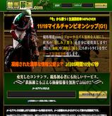 競馬報道.comの画像