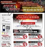 ICHI-GEKI(イチゲキ)の画像