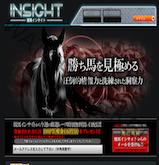 競馬インサイト(競馬INSIGHT)の画像