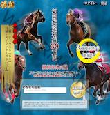 勝鞍の画像