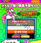 ハピネス(Happiness)の画像