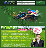 競馬ドットコム(競馬.com)の画像