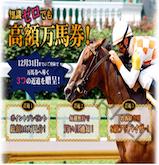競馬ジャパンの画像