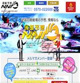 競艇予想NAVI(競艇予想ナビ)の画像