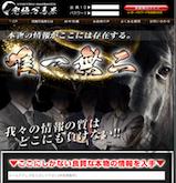 究極万馬券(KYUKYOKU-MANBAKEN)の画像