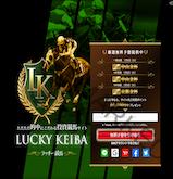 ラッキー競馬(LUCKY KEIBA)の画像