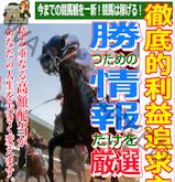 万福KEIBA(まんぷくけいば)の画像