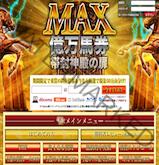 MAX億万馬券 帯封神殿の扉の画像