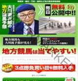 大川慶次郎の的中競馬ステーション(大川慶次郎の地方競馬予想)の画像