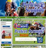 パーフェクトセキュリティ(Perfect Security)の画像