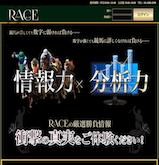 レース(RACE)の画像