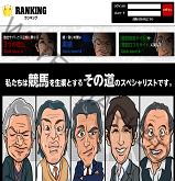 Ranking(ランキング)の画像