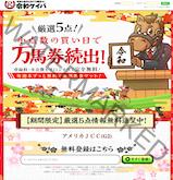 令和ケイバ(Reiwa Keiba)の画像