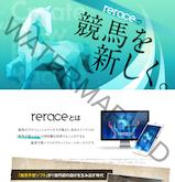 RERACE(リレース)の画像
