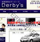 ダービーズ(Derby's)の画像