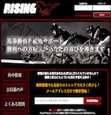 ライジング(RISING)の画像